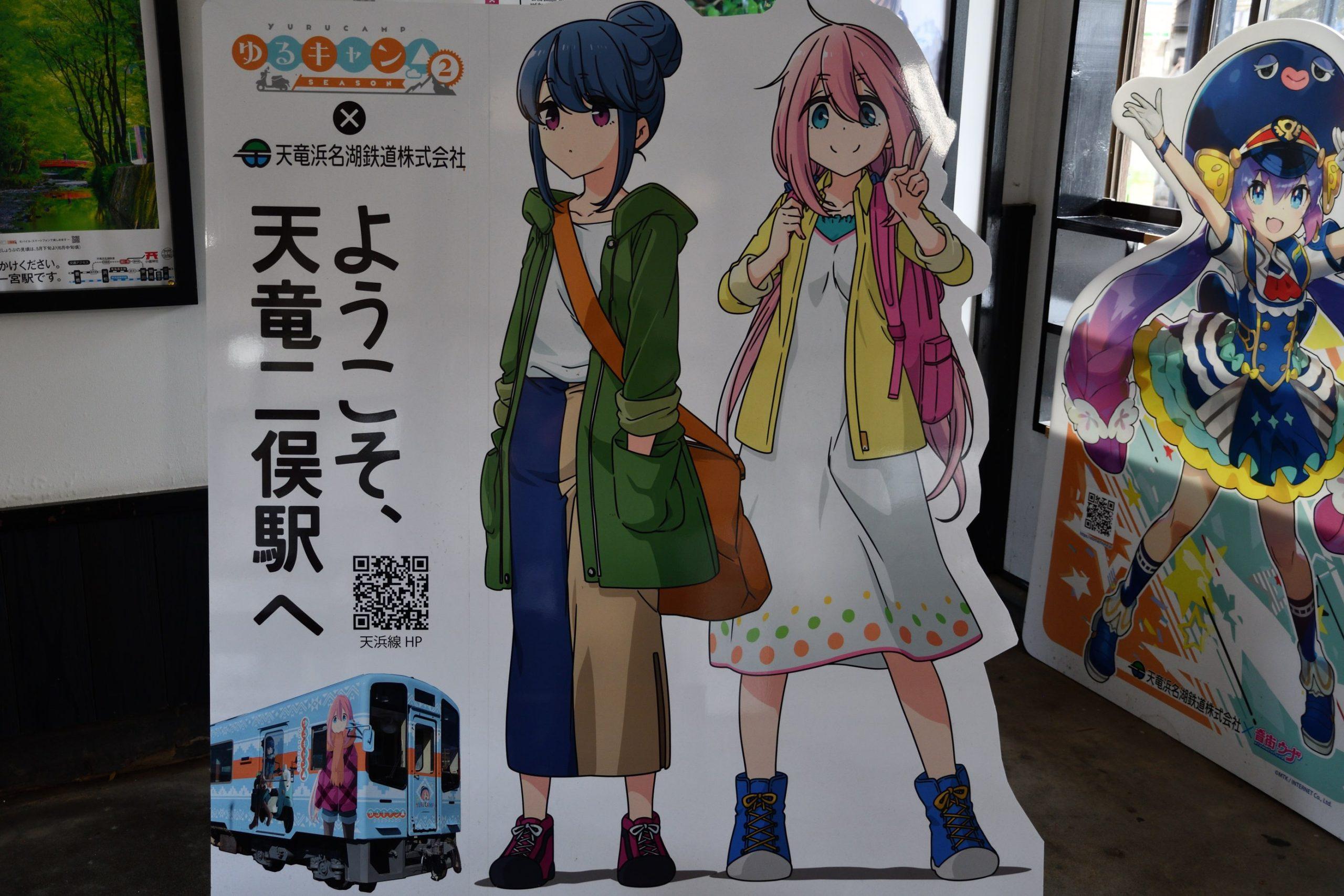 ゆるキャンラッピング電車に乗るため、天竜浜名湖鉄道に行ってきた